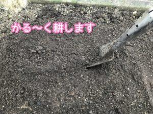 かるく耕しましょう